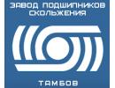 Тамбовский завод подшипников скольжения