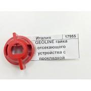 19 мм гайка байонетная БОЛЬШАЯ (Колпачок форсунки) отсекающего устройства GeoLine 8253000