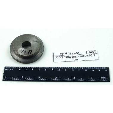 Купить ОПВ поршень насоса 52,8 мм, УН 41.623-01,  Республика Крым