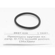 Прокладка круглая вх. патр. D-174 Imovilli pompe (36х3)мм