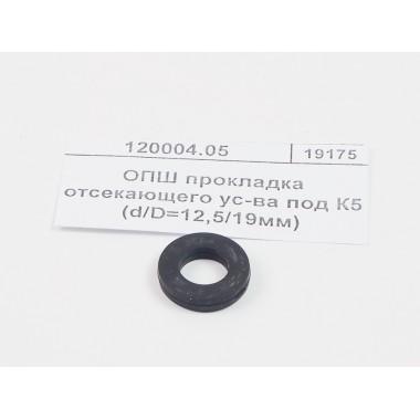Купить ОПШ прокладка отсекающего ус-ва под К5 (d/D=12,5/19мм), 120004.05,  Республика Крым