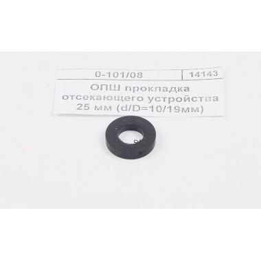 Купить ОПШ прокладка отсекающего устройства 25 мм (d/D=10/19мм), 0-101/08,  Республика Крым