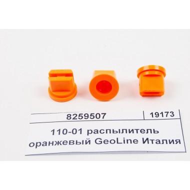 Купить Щелевой распылитель 01 оранжевый RS 110-01 GeoLine Италия 8259507, 8259507, GeoLine Республика Крым