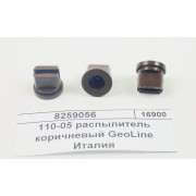 Щелевой распылитель 05 коричневый RS 110-05 GeoLine Италия 8259512