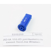 Инжекторный распылитель 03 синий AD-IA 110-03 керамика GeoLine Италия 8259350