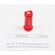 Инжекторный распылитель 04 красный AD-IA 110-04 керамика GeoLine Италия 8259351