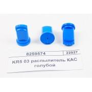 КАС распылитель 03 голубой KR5 03 GeoLine Италия 8259574