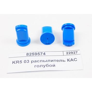 Купить КАС распылитель 03 голубой KR5 03 GeoLine Италия 8259574, 8259574, GeoLine Республика Крым