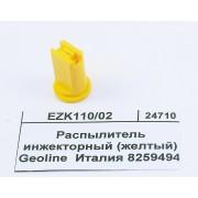 Инжекторный распылитель 02 желтый EZK 110/02 Geoline Италия 8259492