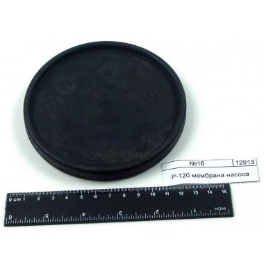 Купить Р-120 мембрана насоса диам 122 мм, AP20PP №16,  Республика Крым