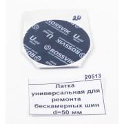 Латка универсальная для ремонта бескамерных шин d=50 мм