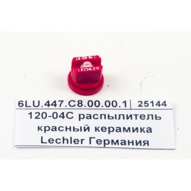 Купить Щелевой распылитель 04 красный LU-C 120-04C керамика Lechler Германия 6LU.447.C8.00.00.1, 6LU.447.C8.00.00.1, Lechler Республика Крым