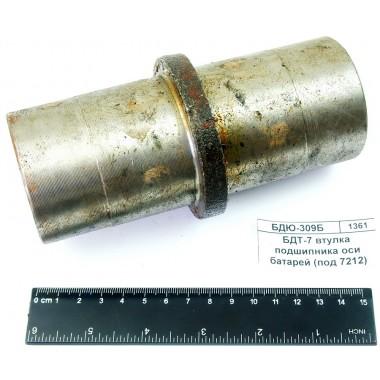 Купить БДТ-7 втулка подшипника оси батарей (под 7212), БДЮ 01.802А,  Республика Крым