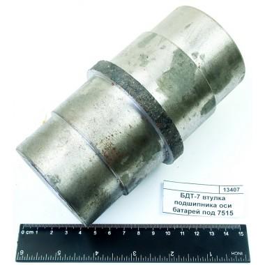 Купить БДТ-7 втулка подшипника оси батарей под 7515, 13407,  Республика Крым