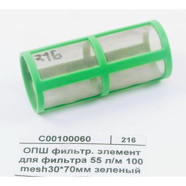 Купить ОПШ фильтр. элемент для фильтра 55 л/м 100 mesh30*70мм зеленый, C00100060,  Республика Крым