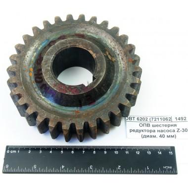 Купить ОПВ шестерня редуктора насоса Z-30 (диам. 40 мм), ОВТ 6202 (7211062),  Республика Крым
