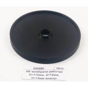 Мембрана рабочая 550080 D=115мм, d=12мм, H=14мм аналог