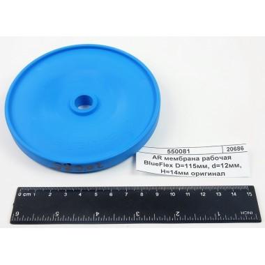 Купить AR мембрана рабочая BlueFlex D=115мм, d=12мм, H=14мм оригинал, 550081,  Республика Крым