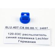 Щелевой распылитель 03 синий LU-C 120-03C керамика Lechler Германия 6LU.407.C8.00.00.1