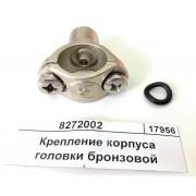 Крепление корпуса головки бронзовой GeoLine 8272002 хомутовое d=20 мм