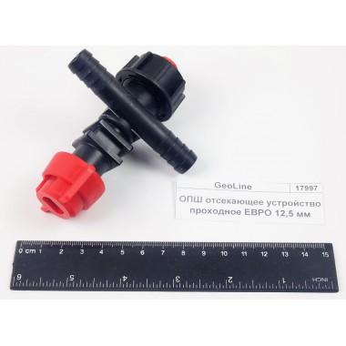 Купить ОПШ отсекающее устройство проходное ЕВРО 12,5 мм, 8235027,  Республика Крым