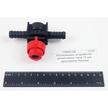 Купить Отсекающее устройство шлангового типа 13 мм проходное Россия, 110003.04,  Республика Крым