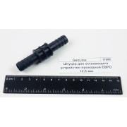 """Штуцер для отсекающего устройство проходной ЕВРО 13 мм 1/2"""" отв. 7,5 мм 8294024"""