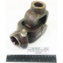 Шарнир карданный АИ-160 (шлиц-круг под шпонку) Н051.02.060А
