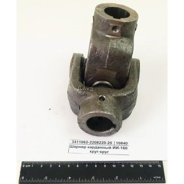 Купить Шарнир карданный ИИ-160   круг-круг(крестовина М-408), 3411062-2208220-20,  Республика Крым