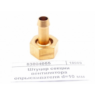 Купить Штуцер секции вентилятора опрыскивателя d=10 мм, 83004055,  Республика Крым