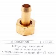 Штуцер секции вентилятора опрыскивателя d=13 мм