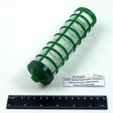 Купить ОПВ фильтрующий элемент регулятора давления опрыскивателя, 11371,  Республика Крым