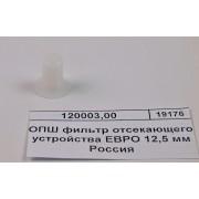 ОПШ фильтр отсекающего устройства ЕВРО 12,5 мм Россия