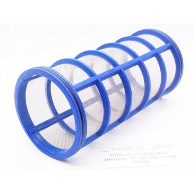 Купить ОПШ фильтрующий элемент 76*167 (50 mesh) ARAG, 3142003.030,  Республика Крым