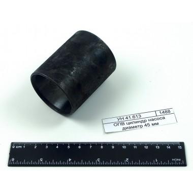 Купить ОПВ цилиндр насоса диаметр 45 мм, УН 41.613,  Республика Крым