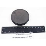 AR 115-135 крышка масляного бака черная 1040322