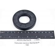 35х72х12 Сальник насоса Р-100 AP21S