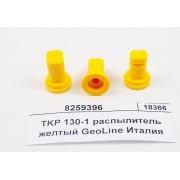 Дефлекторный распылитель 01 желтый 130° пластик TKP 1 GeoLine Италия 8259396