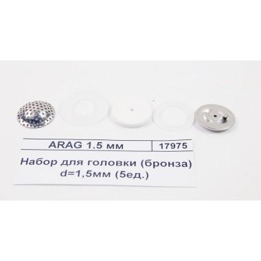 Купить Набор для головки (бронза) d=1,5мм (5ед.) GeoLine, 8259216, GeoLine Республика Крым