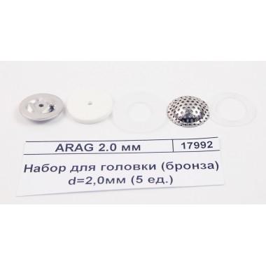 Купить Набор для головки (бронза) d=2,0мм (5 ед.) GeoLine 8259222, 8259222, GeoLine Республика Крым