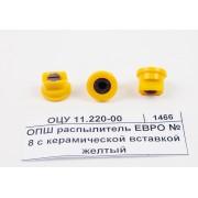 ОПШ распылитель ЕВРО № 8 с керамической вставкой желтый