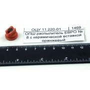 ОПШ распылитель ЕВРО № 8 с керамической вставкой оранжевый