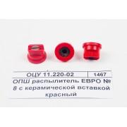 ОПШ распылитель ЕВРО № 8 с керамической вставкой красный