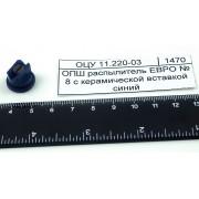ОПШ распылитель ЕВРО № 8 с керамической вставкой синий