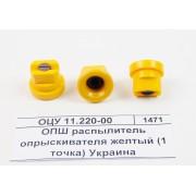 ОПШ распылитель опрыскивателя желтый (1 точка) Украина