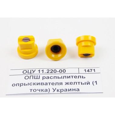 Купить ОПШ распылитель опрыскивателя желтый (1 точка) Украина, ОЦУ 11.220-00, Львовсельмаш Республика Крым