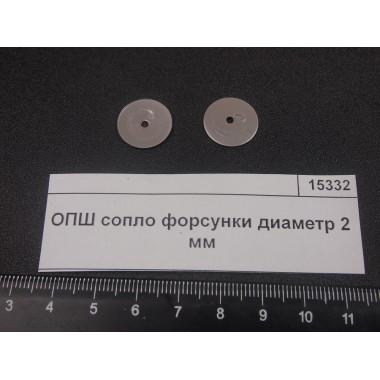 Купить ОПШ сопло форсунки диаметр 2 мм, 15332, Львовсельмаш Республика Крым