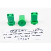 Инжекторный распылитель 015 зеленый EZK 110/015 Geoline Италия 8259491