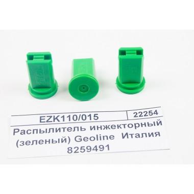 Купить Инжекторный распылитель 015 зеленый EZK 110/015 Geoline Италия 8259491, 8259491, GeoLine Республика Крым