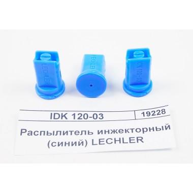 Купить Инжекторный распылитель 03 синий пластик LECHLER IDK 120-03, IDK 120-03, Lechler Республика Крым